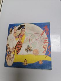唐三彩(1987年印彩色)