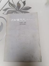 河南汉代文化研究