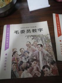 毛委员教字 (毛泽东和孩子的故事)20开彩色连环画