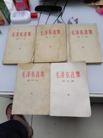 毛泽东选集1—5卷(白皮简体)