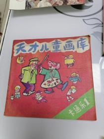 天才儿童画库 卡通乐1