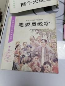 毛委员教字(先辈与孩子的故事丛书)毛泽东和孩子的故事
