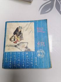 促织(聊斋故事)1981年1版1印