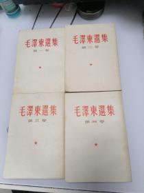毛泽东选集  1—4卷(白皮繁体竖版)
