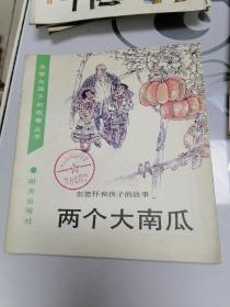 两个大南瓜(先辈与孩子的故事丛书)彭德怀和孩子的故事