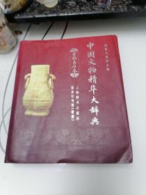 中国文物精华大辞典  金银玉石卷