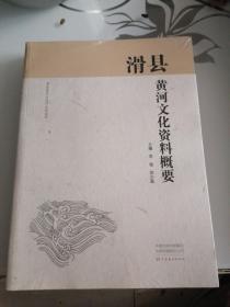 滑县黄河文化资料概要