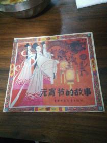 元宵节的故事(1988年印彩色连环画)