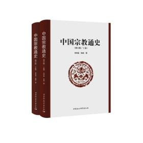 中国宗教通史(上下)