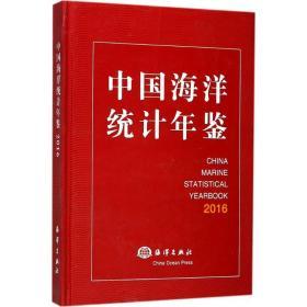 中国海洋统计年鉴(2016)