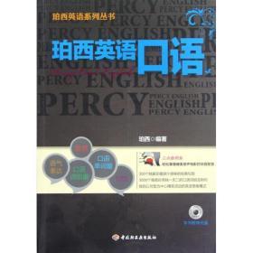 珀西英语口语
