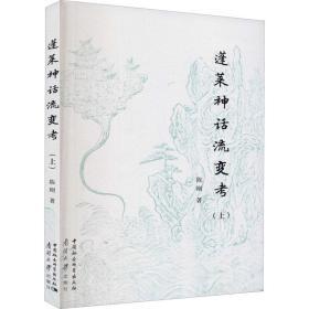 蓬莱神话流变考(上)