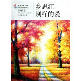 生活·认知·成长青春励志故事:乡思红·别样的爱(风尚卷)