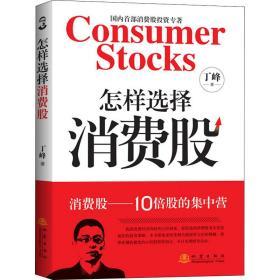怎样选择消费股