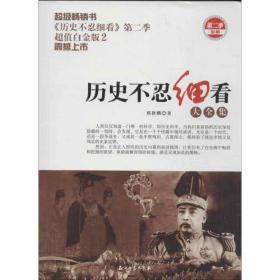 历史不忍细看大全集(超值白金版2)