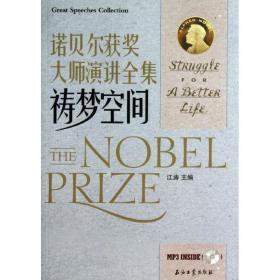 江涛英语·诺贝尔获奖大师演讲全集:祷梦空间(汉英对照)
