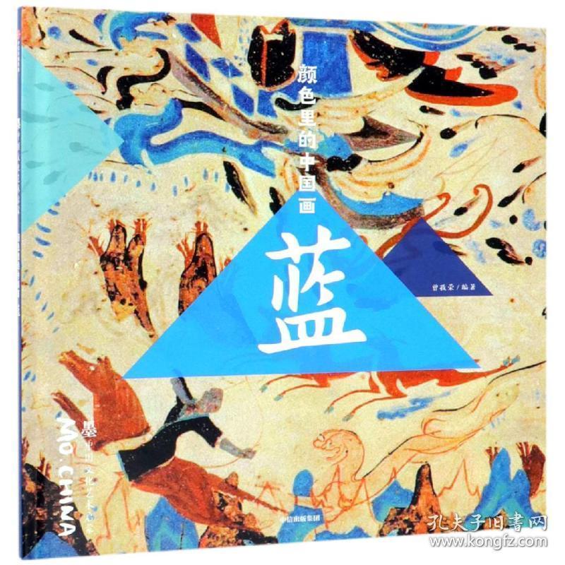 颜色里的中国画·蓝