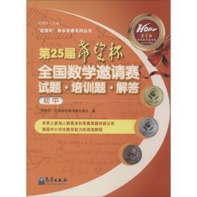 """""""希望杯""""数学竞赛系列丛书:第25届""""希望杯""""全国数学邀请赛试题·培训题·解答(初中)"""