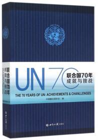 联合国70年 成就与挑战
