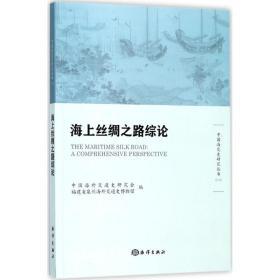 海上丝绸之路综论