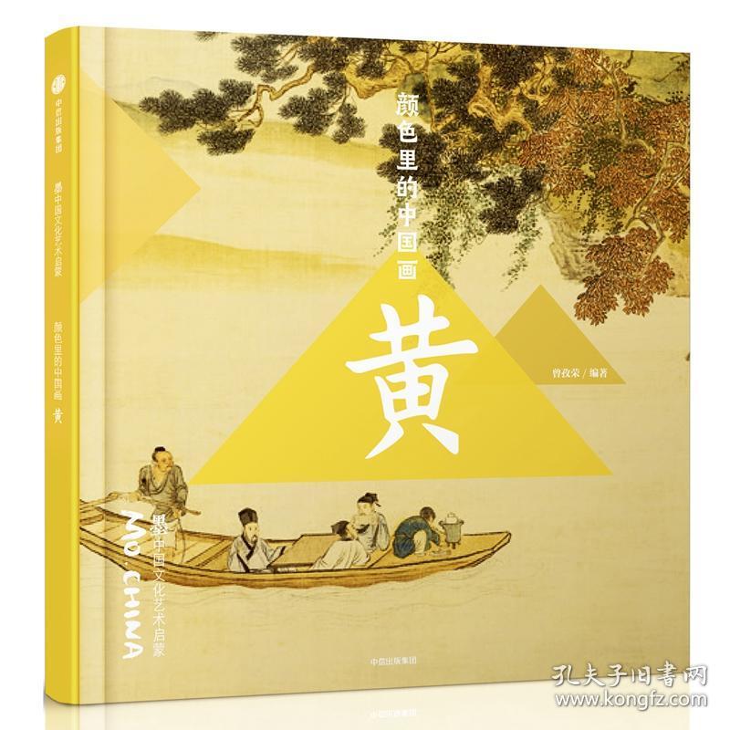 颜色里的中国画·黄