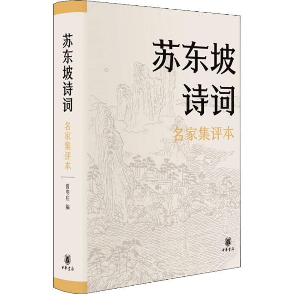 苏东坡诗词(名家集评本·精装)