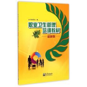 职业卫生管理培训教材(最新版)