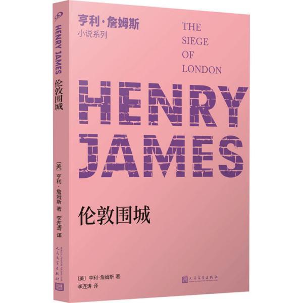 伦敦围城(小说界莎士比亚、美国文学大师亨利·詹姆斯中篇小说代表作,中文世界首度译介)