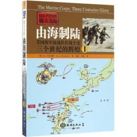 海上力量·由海制陆:美国海军陆战队作战全史三个世纪的辉煌1
