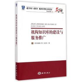 机构知识库的建设与服务推广/名家视点图书馆学情报学理论与实践系列丛书