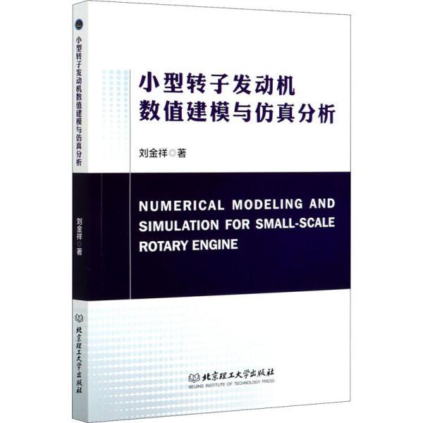 小型转子发动机数值建模与仿真分析