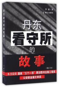 丹东看守所的故事(增订本)