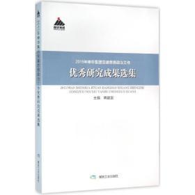 2015年神华集团党建思想政治工作优秀研究成果选集