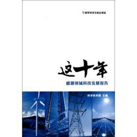 这十年.能源领域科技发展报告