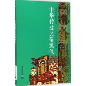 漫话中华民俗丛书:中华传统民俗礼仪