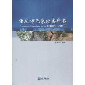 重庆市气象灾害年鉴(2006-2010)