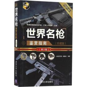 世界名枪鉴赏指南(珍藏版)(第2版)