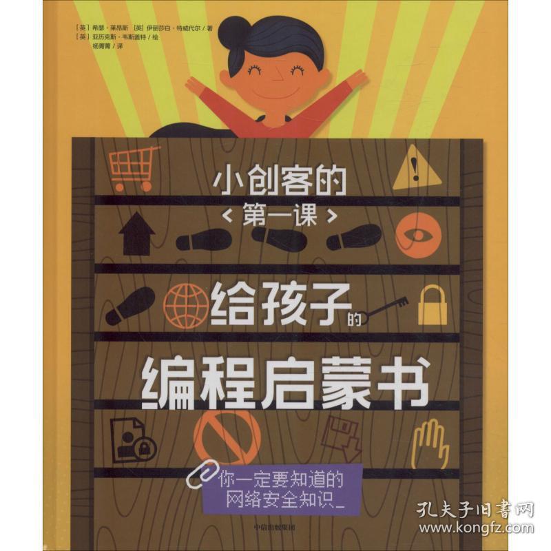 小创客的第一课:给孩子的编程启蒙书.你一定要知道的网络安全知识