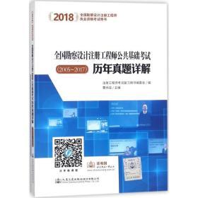 2018全国勘察设计注册工程师公共基础考试历年真题详解(2005~2017)