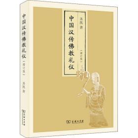 中国汉传佛教礼仪(增订版)(佛教观念史与社会史研究丛书)
