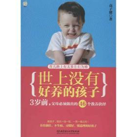 世上没有好养的孩子:3岁前,父母必须做出的46个教养抉择