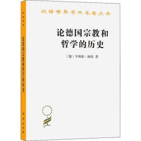论德国宗教和哲学的历史 宗教 (德)亨利希·海涅 新华正版