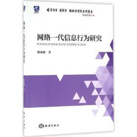 图书馆学情报学理论与实践系列丛书:网络一代信息行为研究