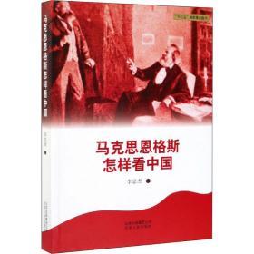 马克思恩格斯怎样看中国