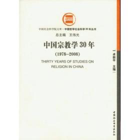 中国宗教学30年(1978-2008)
