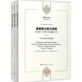 基督教与西方思想:哲学家、思想与思潮的历史(套装1-3册)