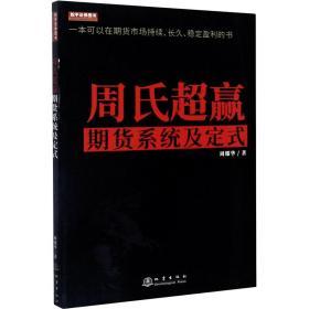 周氏超赢期货系统及定式/舵手证券图书