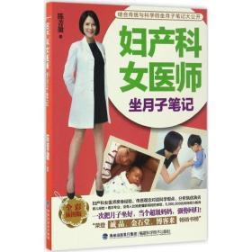 妇产科女医师坐月子笔记