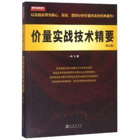 价量实战技术精要(第3版)