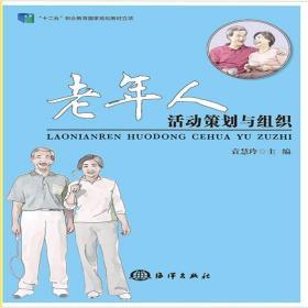 老年人活动策划与组织